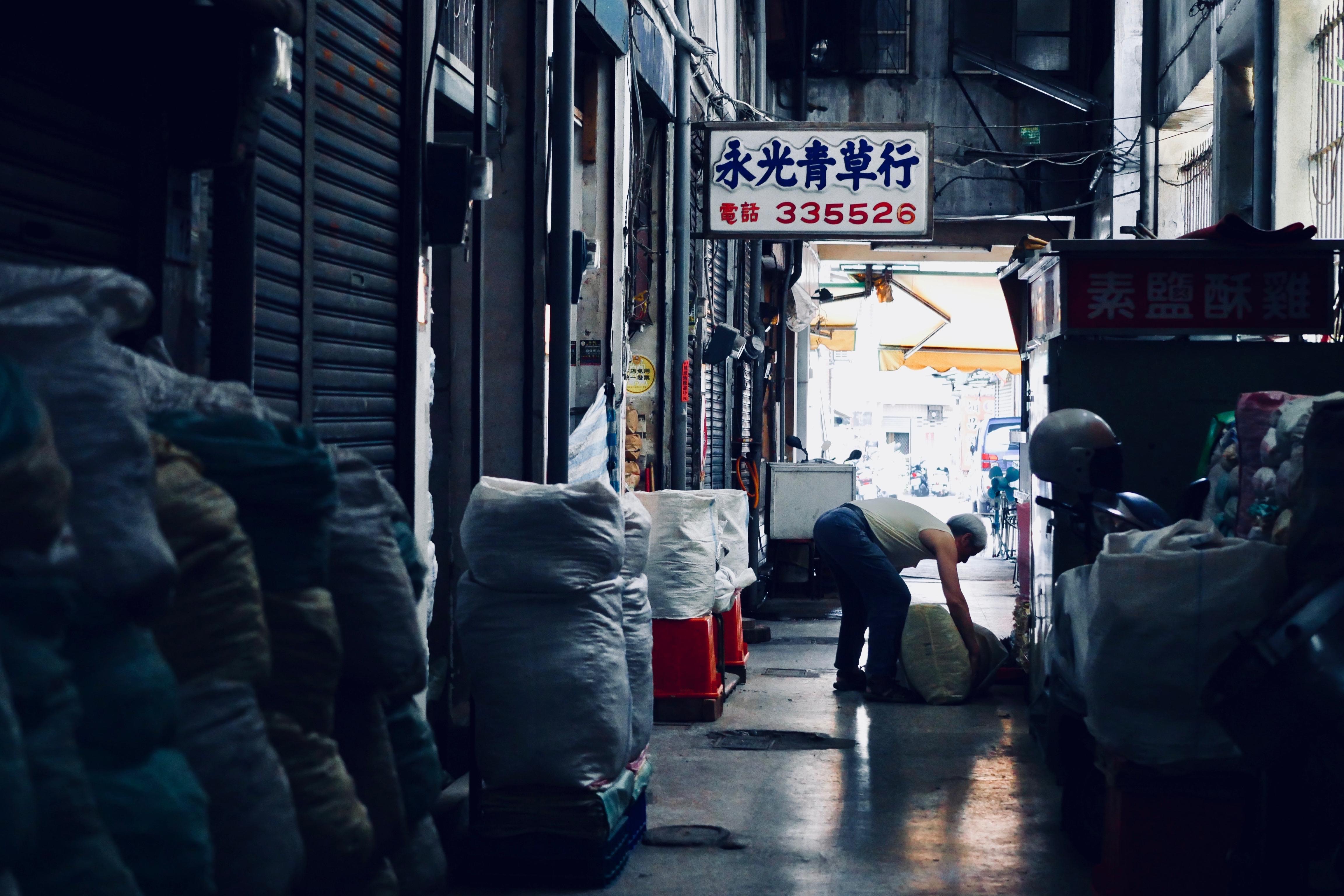 消費型態改變的衝擊:第四市場 - 勝安青草行