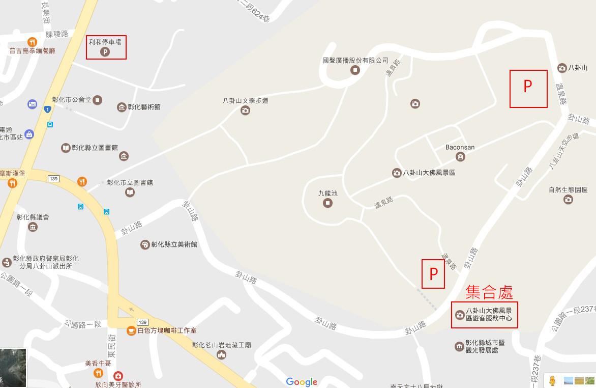 附近停車場位置及集合地點