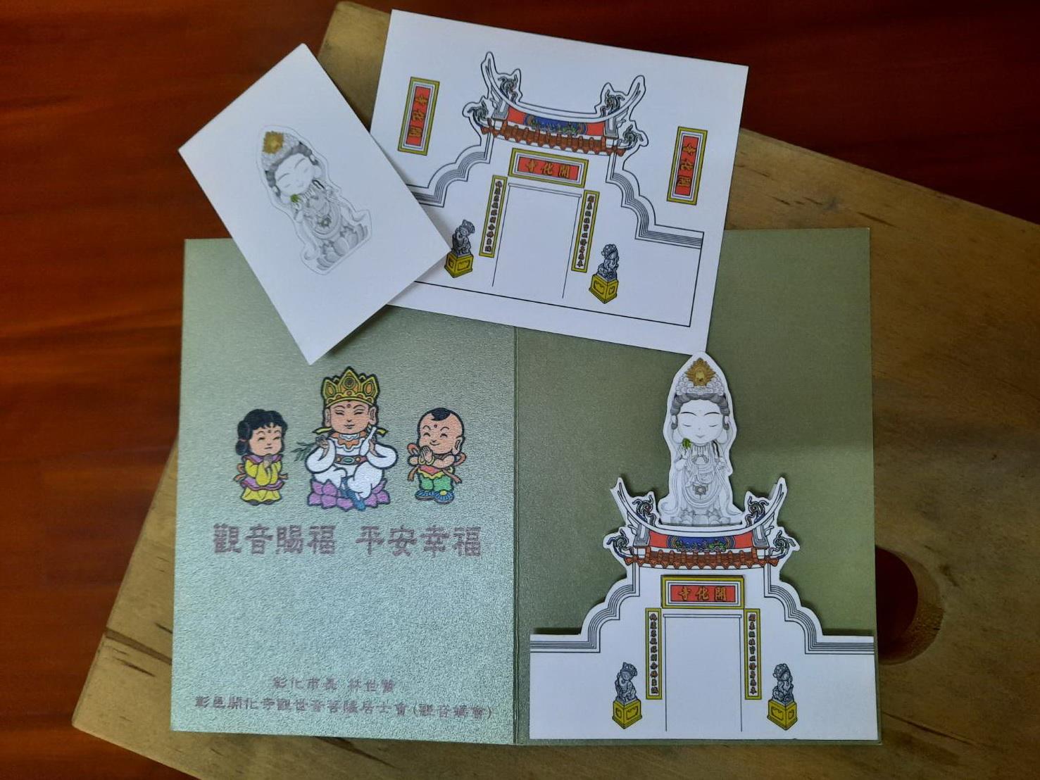 開化寺Q版剪紙卡片