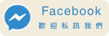 旅庫彰化FB私訊