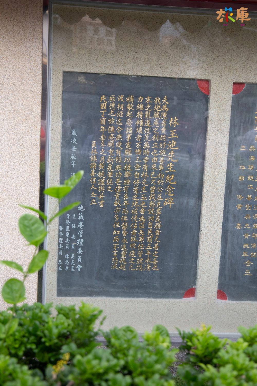 林玉池先生紀念碑
