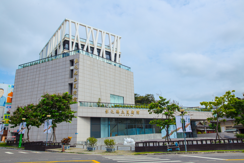 彰化美術館