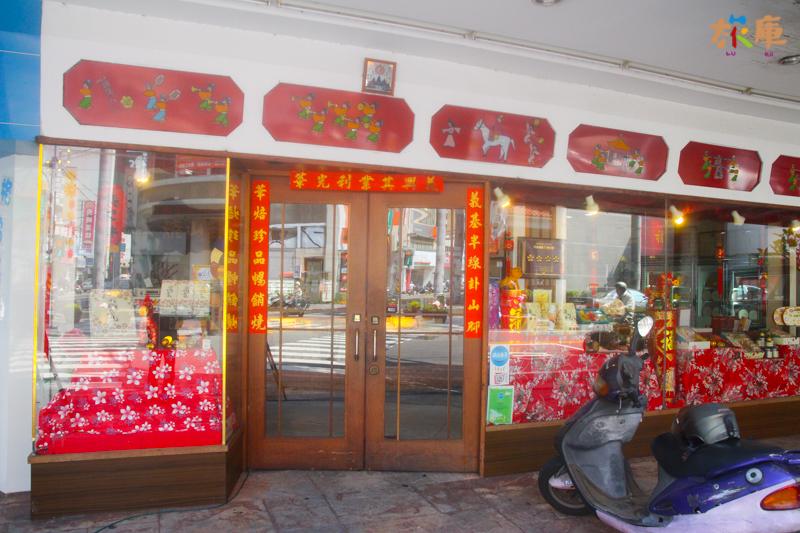 義華餅店卦山燒