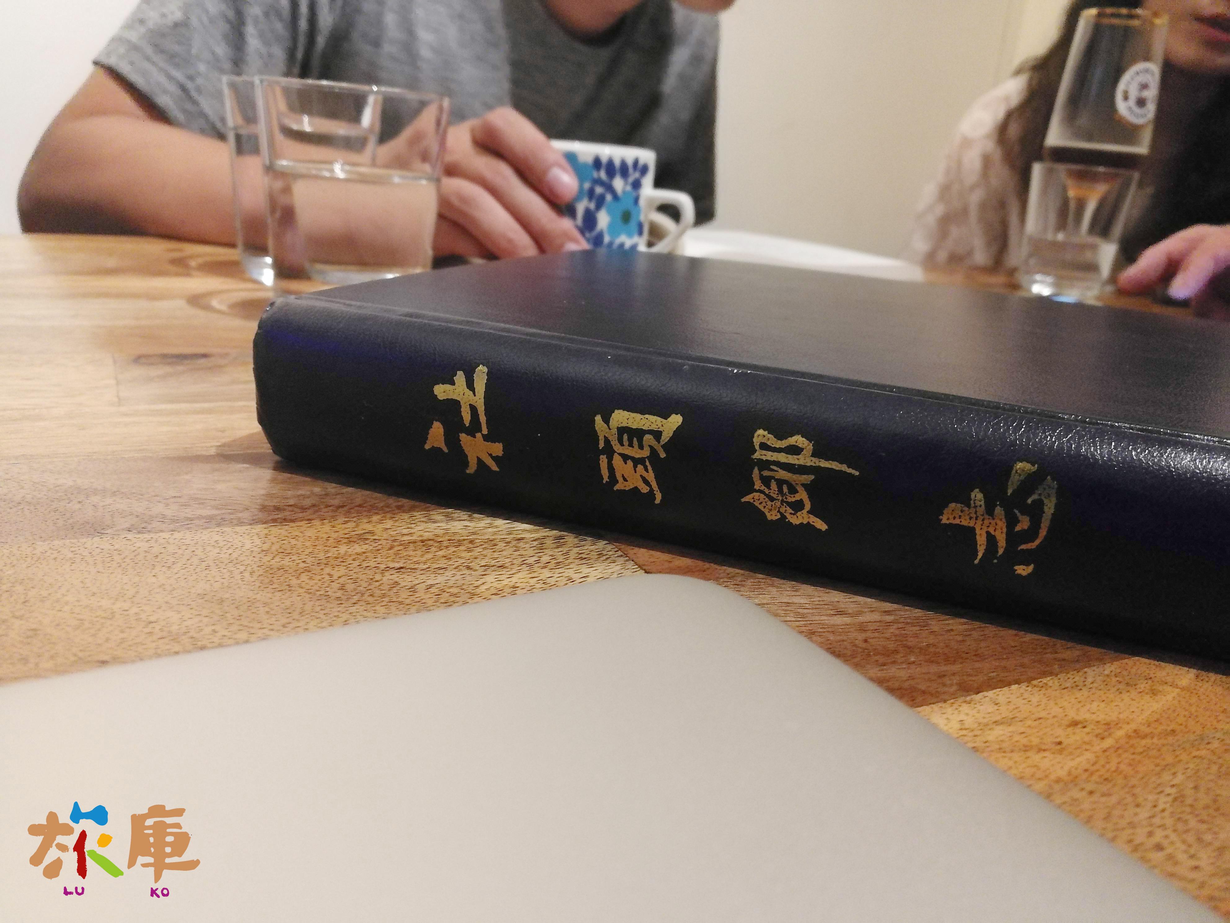 陳朝強大哥帶來《社頭鄉誌》讓大家翻閱參考。
