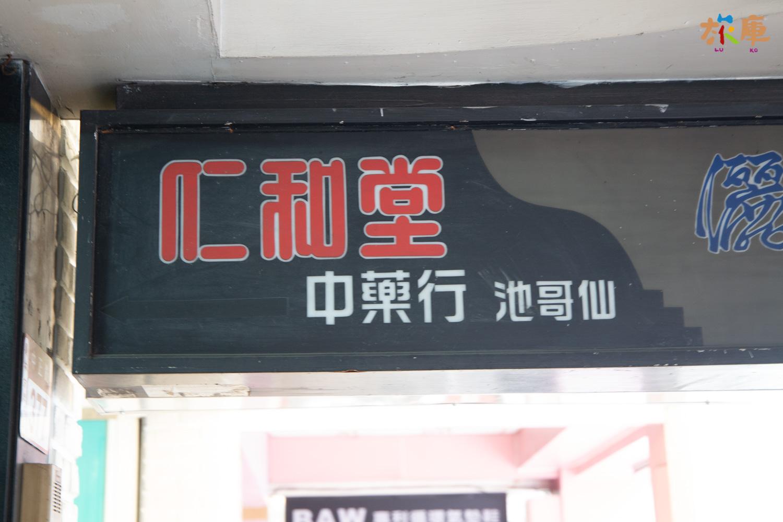 仁和堂是員林市知名的中藥行,由林玉池醫生設立,因仁心良術,當時的人都尊稱他為「池哥仙」