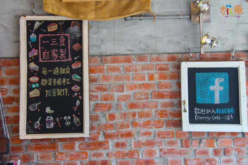Kenny Cafe一三食