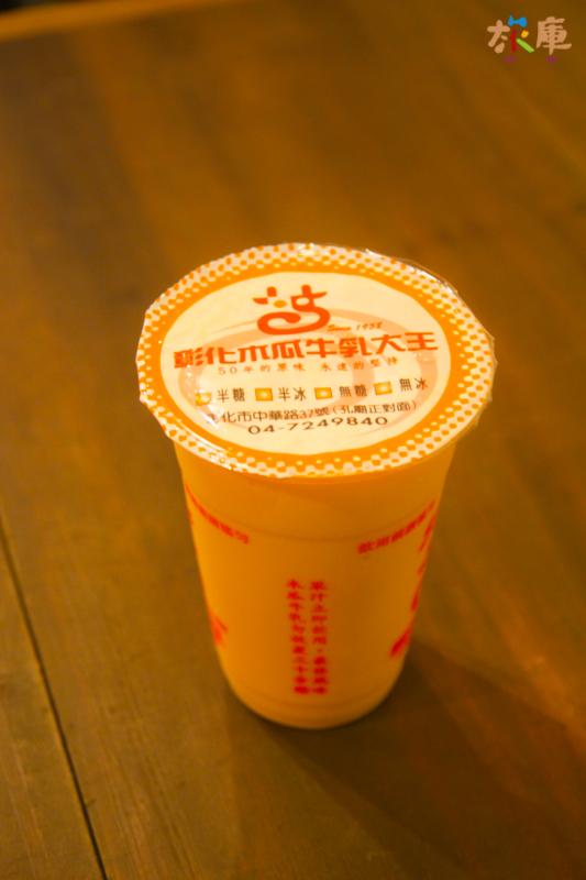 彰化木瓜牛奶