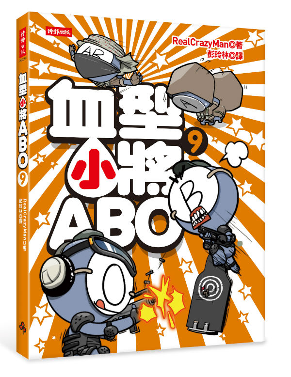 ABO9-cover_3D