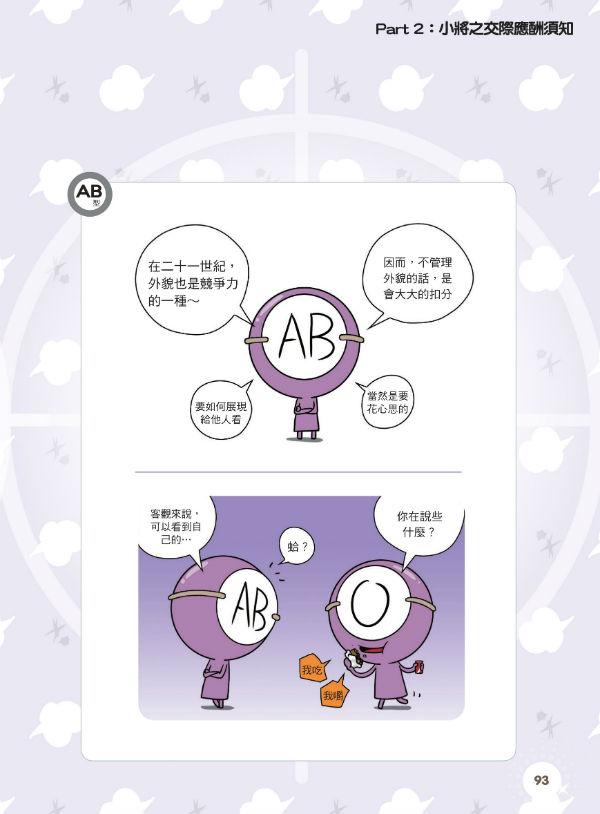 W10603027-ABO血型小將(9)-彩色內文-93