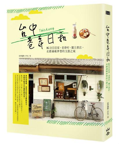 立體書封(寬450)_台中巷弄日和_山岳文化
