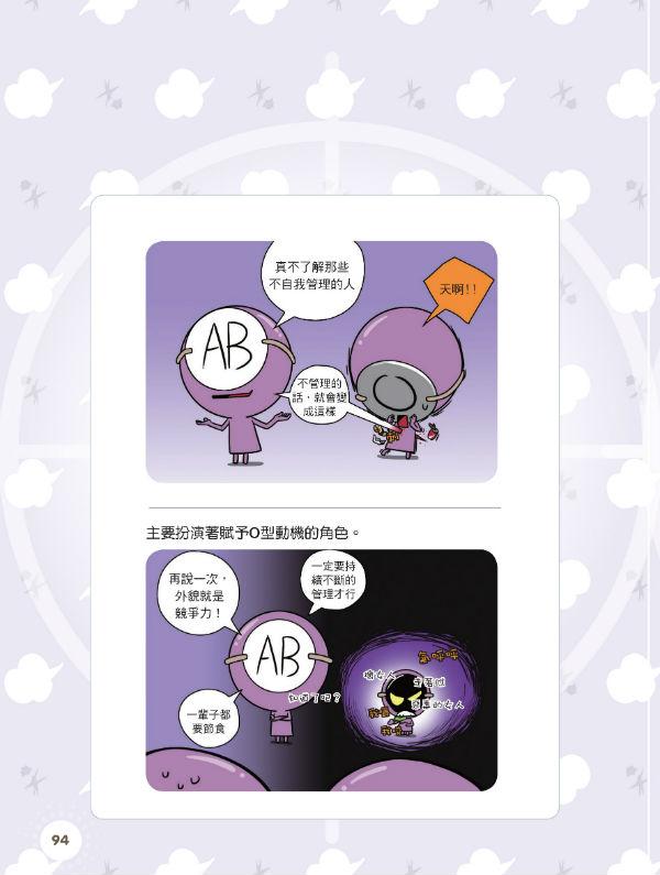 W10603027-ABO血型小將(9)-彩色內文-94