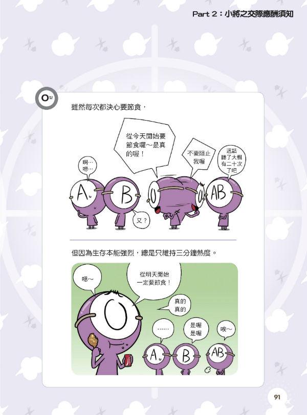 W10603027-ABO血型小將(9)-彩色內文-91